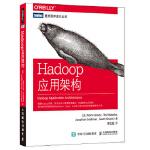 【新书店正版】Hadoop应用架构[美]马克・格洛沃(Mark Grover)[美]泰德・马拉斯卡(Te人民邮电出版社