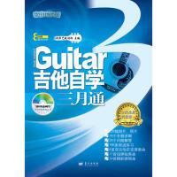 【包邮】吉他自学三月通 2011年2DVD版 刘传 蓝天出版社 9787509404775