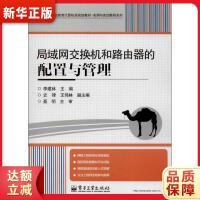 局域网交换机和路由器的配置与管理 李建林 电子工业出版社 9787121207914 新华正版 全国85%城市次日达