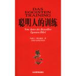 正版《聪明人的训练》 (德)基尔施纳,徐丽莉 9787801970213 企业管理出版社