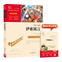 伊索寓言 快乐读书吧 统编语文教科书三年级(下)指定阅读 100000多名读者热评!