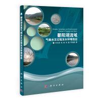 【按需印刷】-鄱阳湖流域气候水文过程及水环境效应