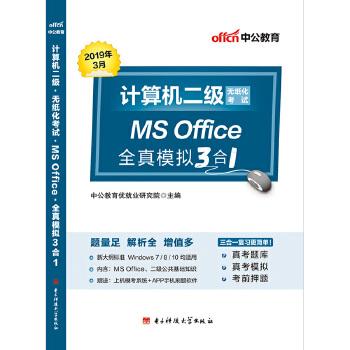 计算机二级考试中公2019计算机二级无纸化考试 MS Office全真模拟3合1 计算机二级考试用书2019·题量足-解析全-增值多·真考题库-真考模拟-考前押题