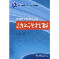 热力学与统计物理学――北京大学物理学丛书