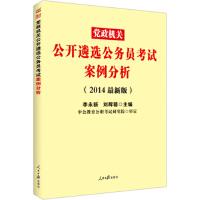 中公版 2014党政机关公开遴选公务员考试:案例分析(新版) 9787511517975