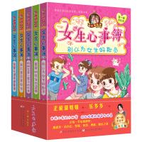 畅销书籍 校园励志小说 女生日记簿全5册 智慧比漂亮更重要/别以为女生好欺负/好朋友是一辈子的天使/爱哭的女生也坚强/我不是完美女生  乐多多系列畅销儿童校园小说