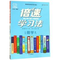 七年级数学(上人教版)/倍速学习法