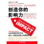 【正版直发】创造你的影响力 (英)穆恩,刘可,郭蓓,薛一梅 9787509206652 中国市场出版社