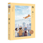 【正版全新直发】猫王(升级版) 翌平 9787501611843 天天出版社有限责任公司