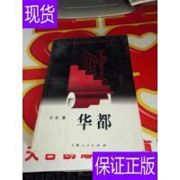 [二手旧书9成新]华都 @87 /叶辛著 上海人民出版社
