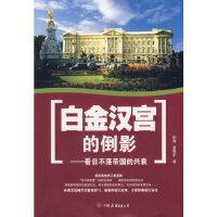 白金汉宫的倒影――看日不落帝国的兴衰李涛,姜晓东中国友谊出版公司9787505723832