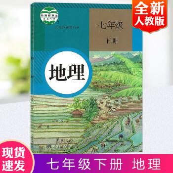 七年级下册地理书人教版部编版七年级下册地理课本2019新版7下地理书出一下册地理课本正版书