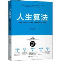 【全新直发】人生算法 已被证实的使个人和团队变得更好的15个套路 中国青年出版社