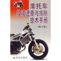 【包邮】 摩托车故障速查与排除技术手册(修订版) 《摩托车故障速查与排除技术手册》编写组 9787508239972