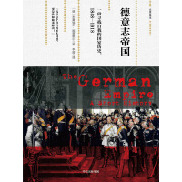 德意志帝国:一段寻找自我的国家历史,1848―1918