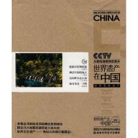 《世界遗产在中国》电视系列丛书:世界自然遗产(货号:ZT) 《世界遗产在中国》电视系列丛书编委会 9787535752