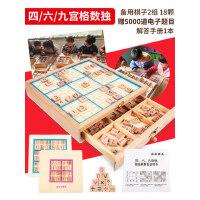 儿童九宫格智力数独棋数独棋盘游戏入门小学生训练数学益智玩具