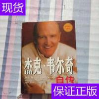 [二手旧书9成新]杰克・韦尔奇自传 .精装 /(美)杰克・韦尔奇 中