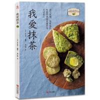 我爱抹茶 【日】林幸子 9787555268284 青岛出版社