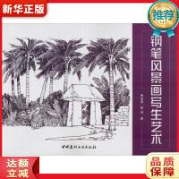 钢笔风景画写生艺术 蔡宏坡,蔡琴 中国建材工业出版社 9787516023365