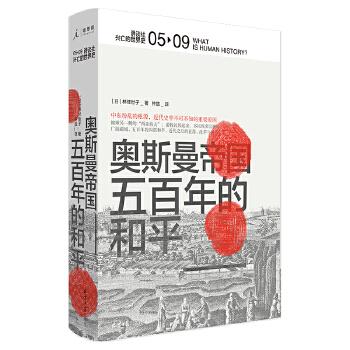 正版全新 奥斯曼帝国:五百年的和平 近代史中不可不知的大帝国,简洁明了的奥斯曼史入门书,北京大学历史学系教授昝涛专文推荐