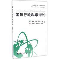 国际行政科学评论82卷第1辑 国际行政科学学会,中国人事科学研究院 编 9787512911390 中国人事出版社【直发