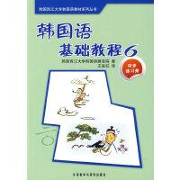 韩国语基础教程(6)(同步练习册)