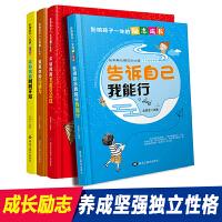 影响孩子一生的励志成长 告诉自己我能行 全4册 (套装)