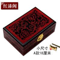 平遥推光漆器首饰盒木质山西漆器饰品收纳盒带锁中式结婚古典梳妆