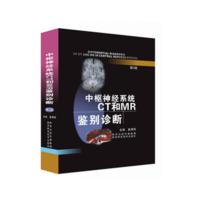 中枢神经系统CT和MR鉴别诊断