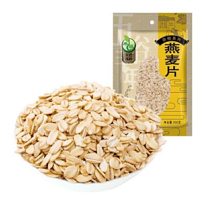 禾煜 燕麦片 300g/袋 燕麦片熬燕麦粥五谷杂粮年年有煜,年货礼盒就选禾煜