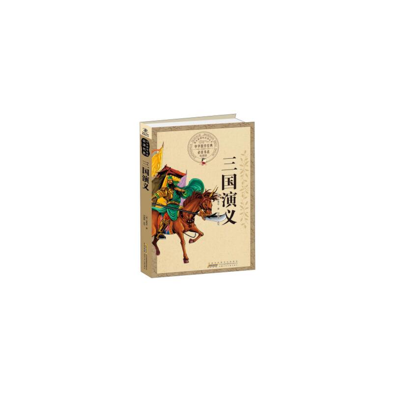 三国演义(彩图版) [明] 罗贯中,刘艳霞 9787539772073 安徽少年儿童出版社