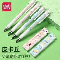 得力自动铅笔0.7mm儿童小学生按动式学生不易断写不断自动铅笔0.5mm可爱小清新学生绘图绘画考试文具学生用品