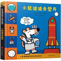 正版全新 小鼠波波去登月/小鼠波波的科学互动玩具书