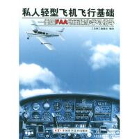 私人轻型飞机飞行基础:美国FAA地面操作学习指导[美]徐建安9787504637093 【本店满129送定价198精美