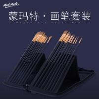 蒙玛特尼龙油画笔套装美术专用排笔长杆15支含包全套成人软毛手绘油画画笔专业