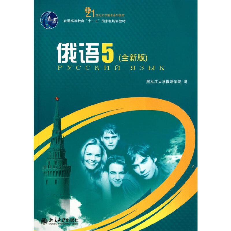 俄语(5)(全新版)