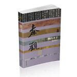 婉约圣手――秦观传(精)