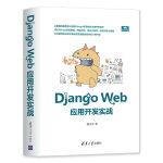 Django Web应用开发实战