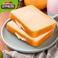 【三只松鼠_氧�馔滤�800g】��民好面包系列早餐面包�k公室�c心