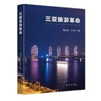 【正版直发】三亚旅游革命 龚后雨 卜凡中 9787516642986 新华出版社