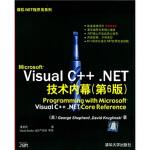 【新书店正版】Microsoft Visual C++ NET技术内幕(第6版)[美] 谢菲德(Shepherd G.