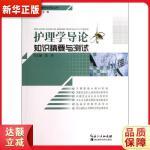 护理学导论知识精要与测试(临床护理知识精要与测试) 陈英:陈英汪晖