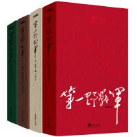 四大野战军套装(1-4册)(当当专供)