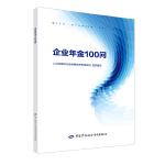 企业年金100问
