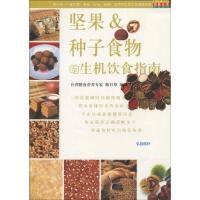 坚果种子食物的生机饮食指南 韩百草