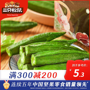 【三只松鼠_清新秋葵脆40g】即食蔬菜干黄秋葵脆片