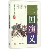 三国演义(无障碍阅读原著)中国古典文学名著