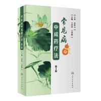 常见病中成药疗法(第3版)王育杰 王秀娟 主编 药学 人民卫生出版社 9787117262798
