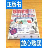 [二手旧书9成新]瑞丽家居设计2010年4月号 /瑞丽家居设计杂志社 ?